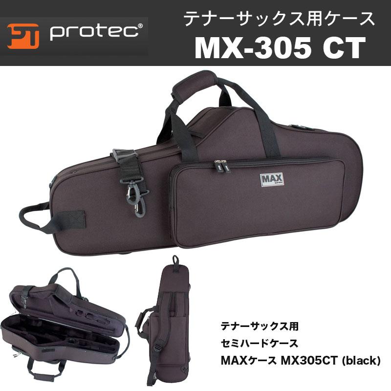 protec 春の新作シューズ満載 テナーサックス用 MAXケース MX305CT PROTEC プロテック テナーサックス用ケース CT BLACK 黒 マックスケース セミハードケース MX-305 お気にいる