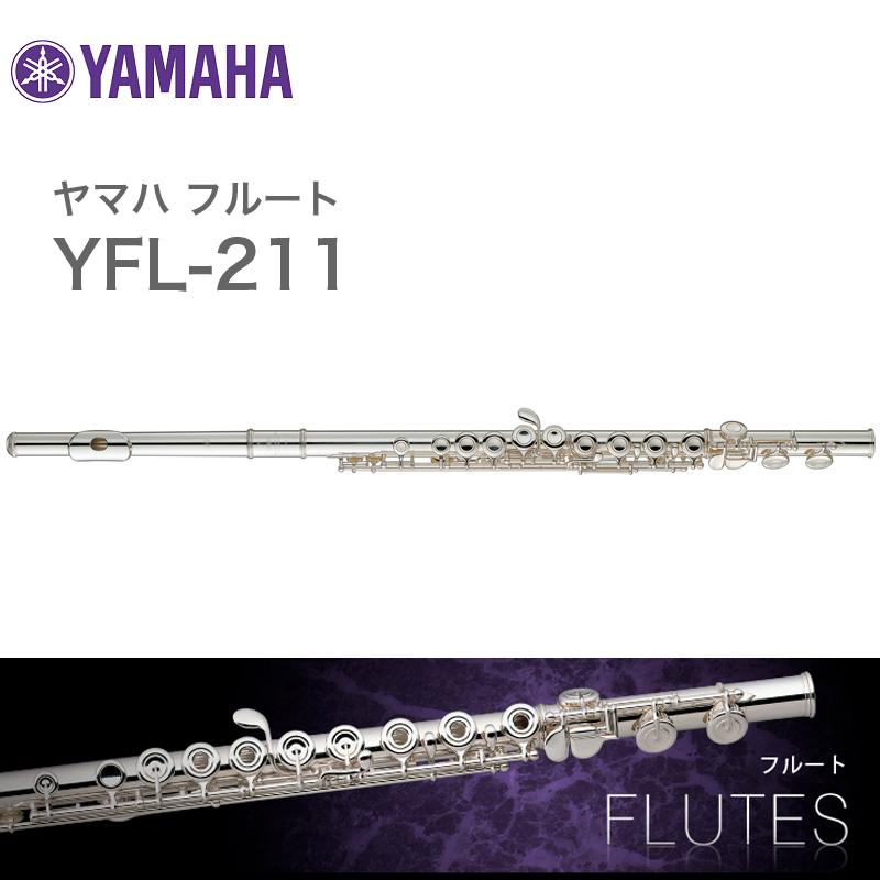 1台限定!新品ヤマハ フルート YFL211 / YAMAHA YFL-211 カバードキー スタンダード・シリーズ 送料無料