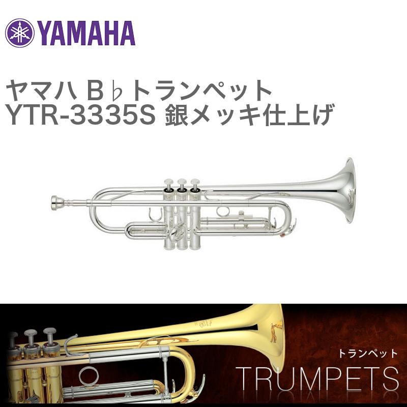 1台限定!新品ヤマハ トランペット YTR3335S / YAMAHA YTR-3335S B♭トランペット シルバー スタンダード・シリーズ 送料無料