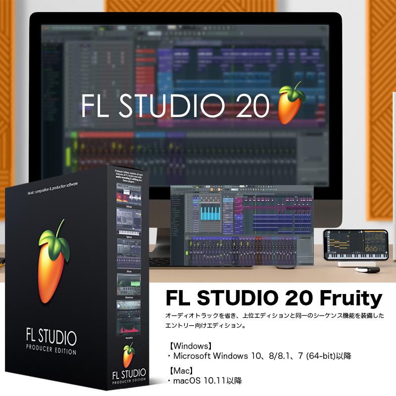 FL STUDIO 20 Fruity / FLスタジオ 20 フルーティー / IMAGE LINE SOFTWARE / オーディオトラックを省き、上位エディションと同一のシーケンス機能を装備したエントリー向けエディション。 国内正規品 送料無料