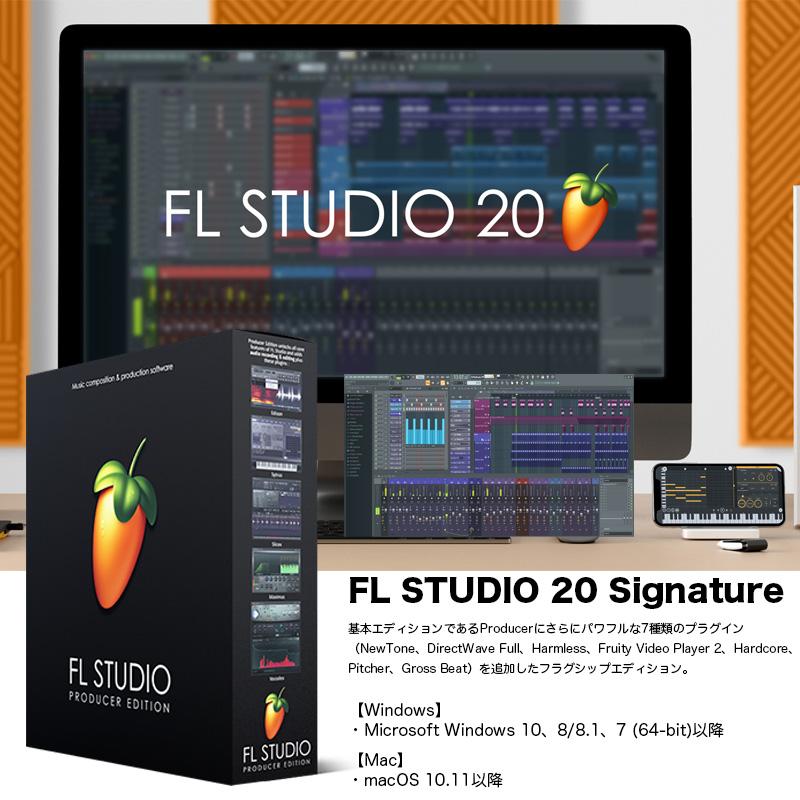 FL STUDIO 20 Signature / FLスタジオ 20シグネチャー / IMAGE LINE SOFTWARE / 基本エディションであるProducerにさらにパワフルな7種類のプラグイン追加 国内正規品 送料無料