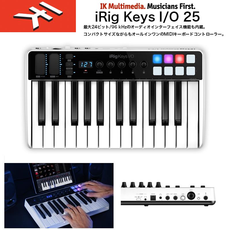 IK MULTIMEDIA iRig Keys I/O 25 25鍵 24bit/96kHz対応。iRig Keysにプロ仕様のオーディオインターフェイスを組み合わせ 送料無料