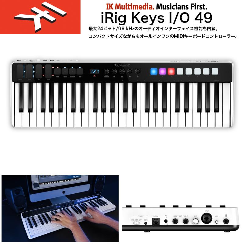 IK MULTIMEDIA iRig Keys I/O 49 49鍵 24bit/96kHz対応。iRig Keysにプロ仕様のオーディオインターフェイスを組み合わせ 送料無料