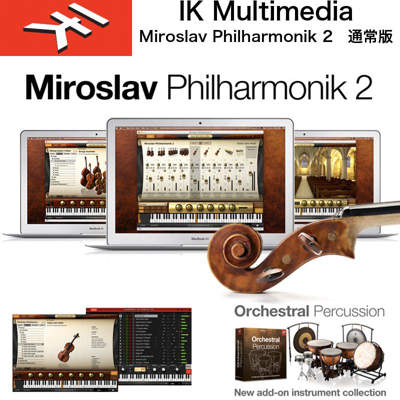 IK MULTIMEDIA | Miroslav Philharmonik 2 / IKマルチメディア ミロスラフ・フィルハーモニック 2 / オーケストラ・サウンド・コレクション 送料無料