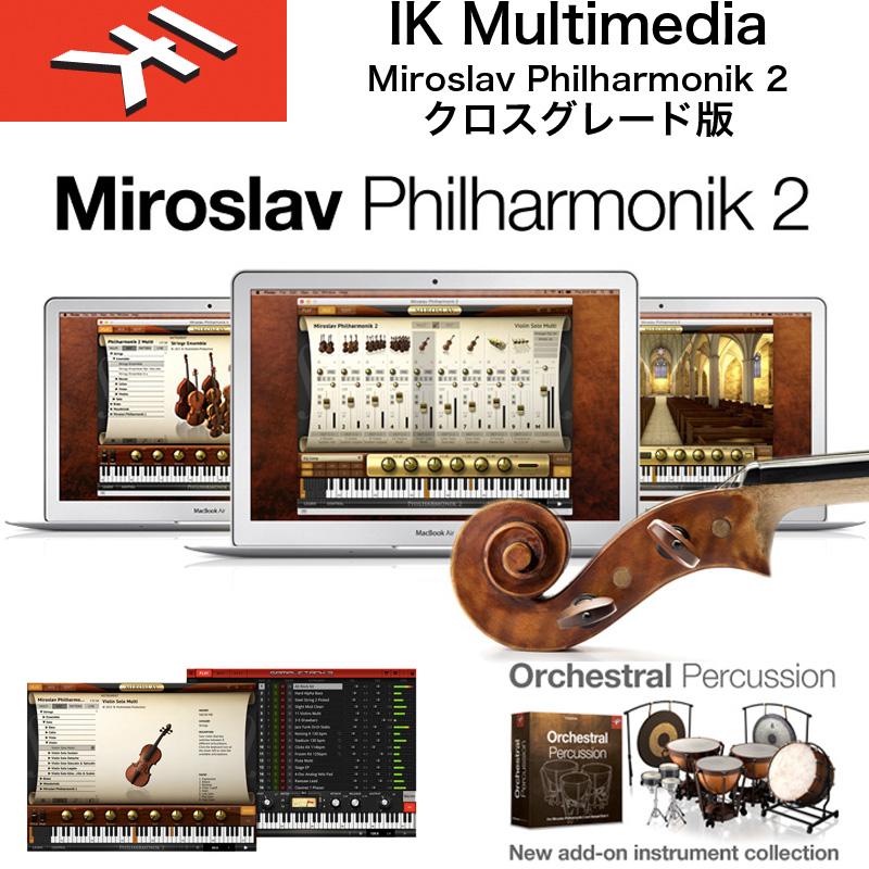 IK MULTIMEDIA | Miroslav Philharmonik 2 / IKマルチメディア ミロスラフ・フィルハーモニック 2 / オーケストラ・サウンド・コレクション クロスグレード版 送料無料