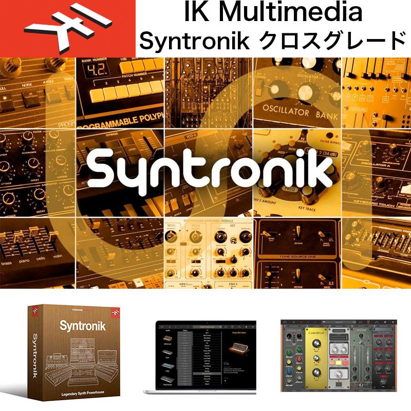 IK MULTIMEDIA | Syntronik クロスグレード / IKマルチメディア シントロニック / インストール用USBメモリー付属のパッケージ版 Mac/Windows対応 送料無料