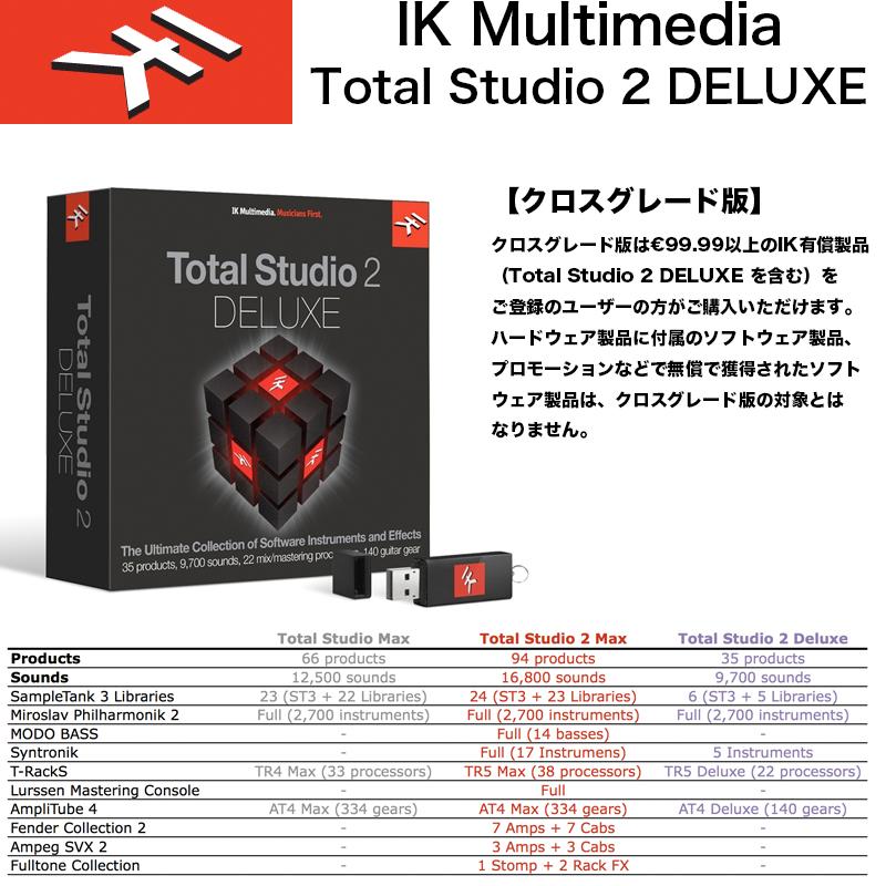 IK MULTIMEDIA   Total Studio 2 DELUXE クロスグレード / IKマルチメディア トータルスタジオ 2 デラックス クロスグレード版 / 送料無料 国内正規品