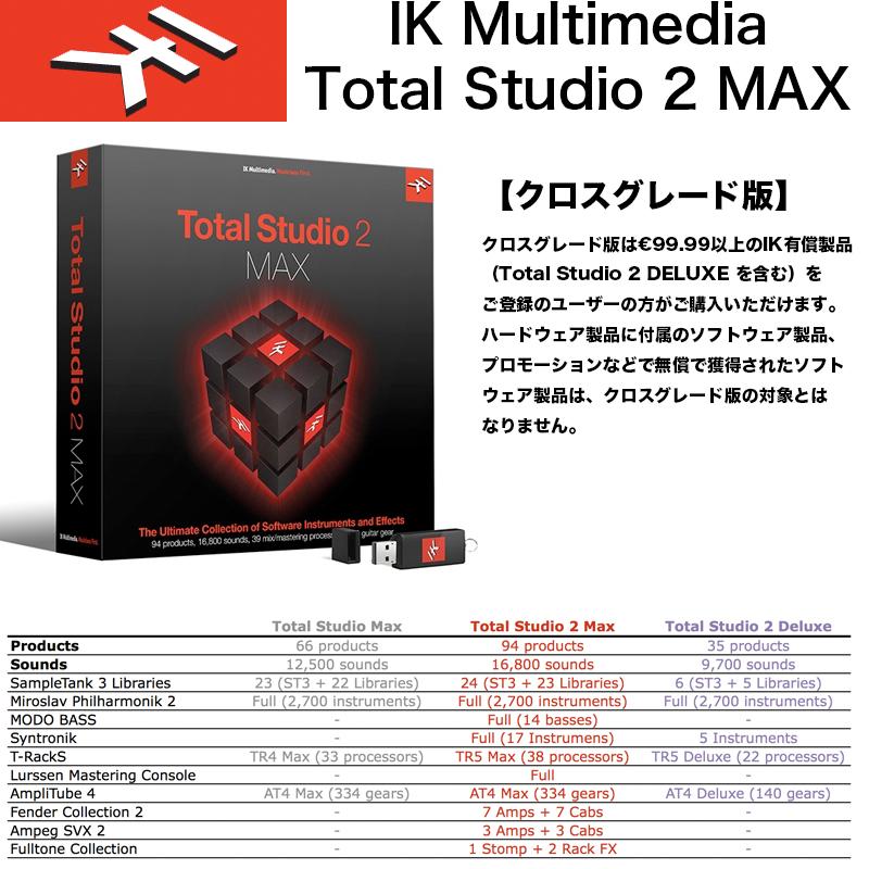 IK MULTIMEDIA   Total Studio 2 MAX クロスグレード版 / IKマルチメディア トータルスタジオ 2 マックス 国内正規品 送料無料