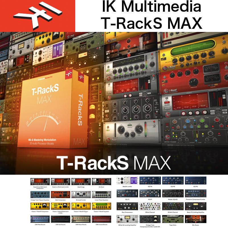 IK MULTIMEDIA   T-RackS MAX / IKマルチメディア Tラックス マックス / 33機種のミキシング マスタリング用のオーディオ・エフェクト・プラグイン 送料無料