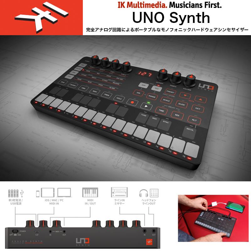 IK MULTIMEDIA | UNO Synth / IKマルチメディア ウノシンセ  ポータブルなモノフォニックハードウェアシンセサイザー送料無料 国内正規品
