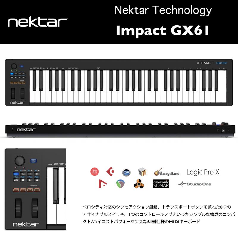 IMPACT GX61 | Nektar Technology | ネクター・テクノロジー インパクトGX61|61鍵MIDIコントローラーキーボード ベロシティ対応シンセアクション鍵盤 国内正規品 送料無料