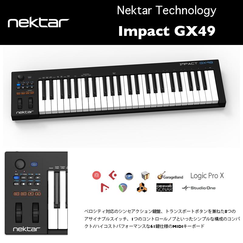 IMPACT GX49   Nektar Technology   ネクター・テクノロジー インパクトGX49 49鍵MIDIコントローラーキーボード ベロシティ対応シンセアクション鍵盤 国内正規品 送料無料