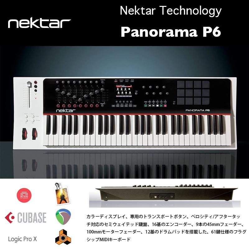 Panorama P6 | Nektar Technology | ネクター・テクノロジー パノラマP6|カラーディスプレイ、ドラムパッド搭載、セミウェイテッド61鍵仕様のMIDIキーボード 国内正規品 送料無料
