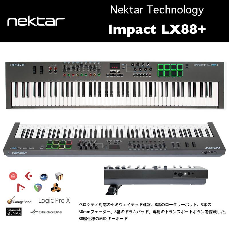Impact LX88+ | Nektar Technology | ネクター・テクノロジー インパクトLX88プラス|88鍵仕様のMIDIキーボード ベロシティ対応のセミウェイテッド鍵盤 国内正規品 送料無料