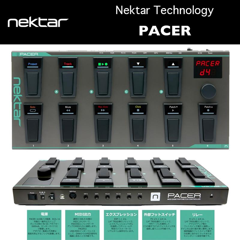 PACER | Nektar Technology | ネクター・テクノロジー ペーサー|DAW、ギター用ソフトウェア、デジタルギターアンプなどをハンズフリーでコントロール 国内正規品 送料無料