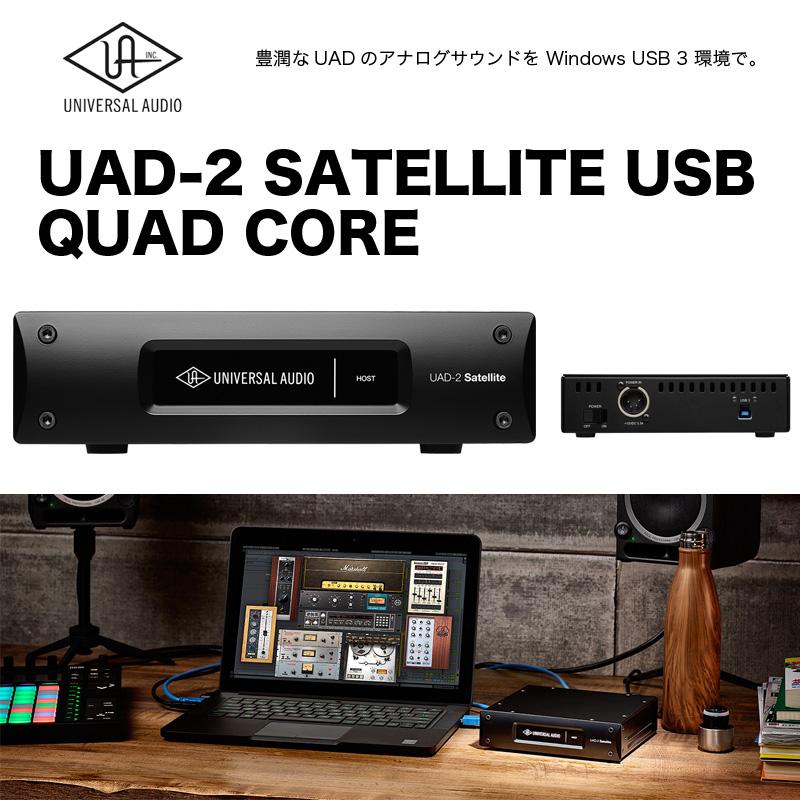 UAD-2 SATELLITE USB QUAD CORE (UAD-2 サテライトユーエスビークアッドコア)  Windows専用DSPプラグインシステム   ユニバーサルオーディオ