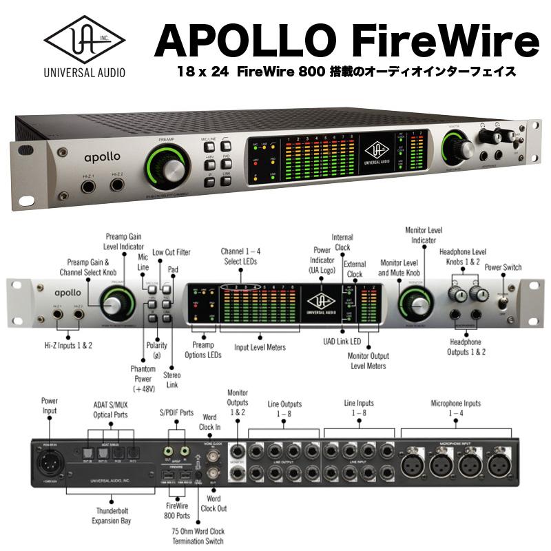 APOLLO FireWire (アポロファイヤワイヤ)| Universal Audio オーディオインターフェース マイクプリ4基搭載、FireWire 800接続(Windows/Mac兼用) 送料無料
