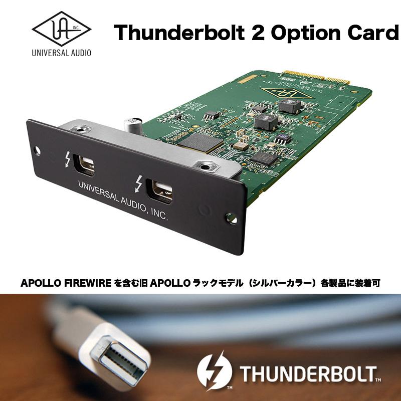 THUNDERBOLT 2 THUNDERBOLT OPTION CARD(サンダーボルトツーオプションカード)| Audio Universal Audio | Universal APOLLOラックモデルにThunderbolt接続を可能にするオプション 送料無料, アンドチョウ:114bb30e --- sunward.msk.ru