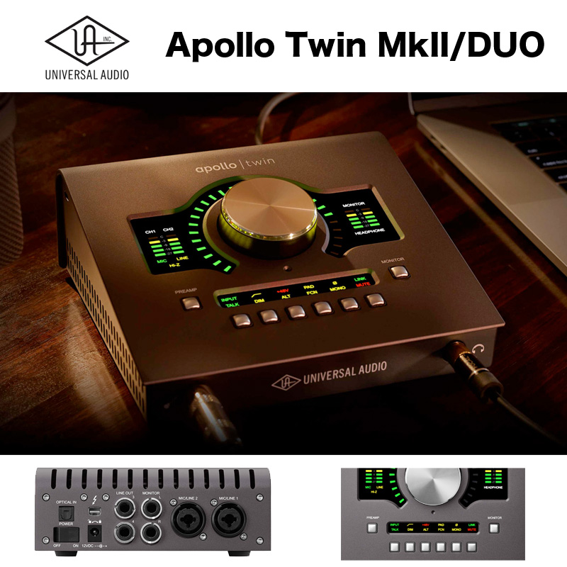APOLLO TWIN MKII/DUO(アポロツイン マーク2)| Universal Audio | オーディオインターフェース 24ビット/192 kHz アナログ2イン/6アウト SHARCプロセッサーを2基搭載 送料無料