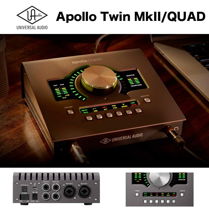 APOLLO TWIN MKII/QUAD(アポロツイン マーク2)| Universal Audio | オーディオインターフェース 24ビット/192 kHz アナログ2イン/6アウト SHARCプロセッサーを4基搭載 送料無料