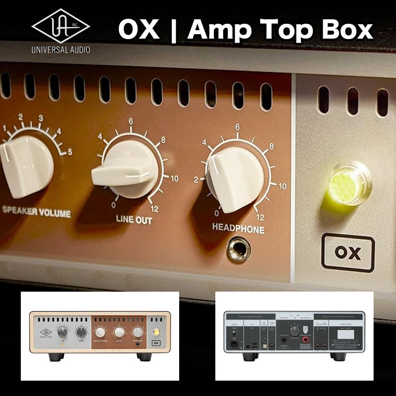 Universal Audio OX | ユニバーサルオーディオ オックス|チューブギターアンプが本来持つサウンドを小さな音量でも実現できるリアクティブタイプのロードボックス 送料無料