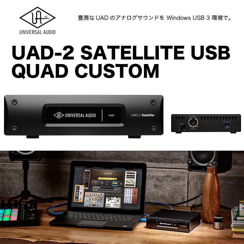 UAD-2 SATELLITE USB QUAD CUSTOM (UAD-2 サテライトユーエスビークアッドカスタム)| Windows専用DSPプラグインシステム | ユニバーサルオーディオ