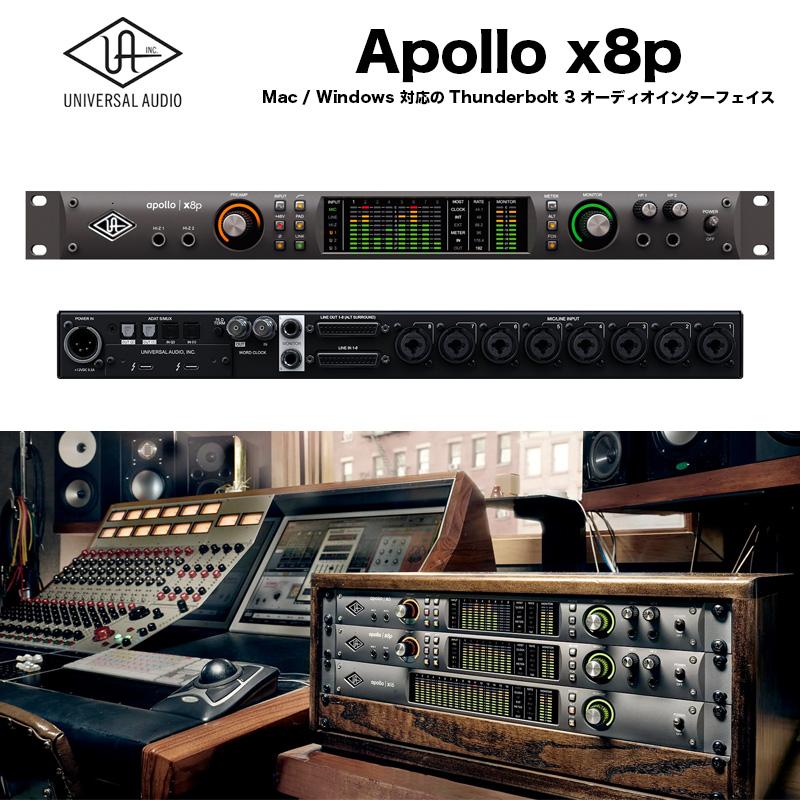 品質保証 Apollo X8P(アポロエックスエイトピー) | Universal Audio オーディオインターフェース 24ビット/192 Audio kHzのコンバーターを搭載 | Universal Mac/Windows対応 Thunderbolt 3 国内正規品 送料無料, 程一彦 龍潭:439e8f92 --- bibliahebraica.com.br