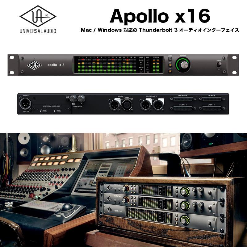 Apollo X16(アポロエックスシックスティーン)   Universal Audio オーディオインターフェース 24ビット/192 kHzのコンバーターを搭載 Mac/Windows対応 Thunderbolt 3 国内正規品 送料無料