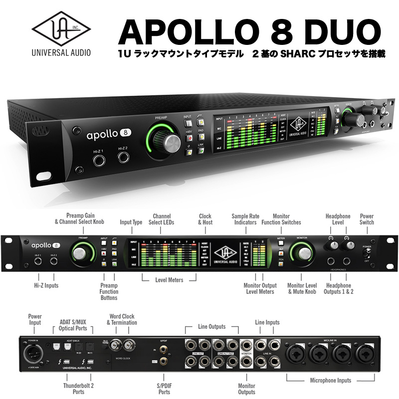 APOLLO 8 DUO (アポロ 8 デュオ)| Universal Audio オーディオインターフェース 192 kHz/24 ビット | 18 x 24 同時入出力 | Thunderbolt接続 送料無料