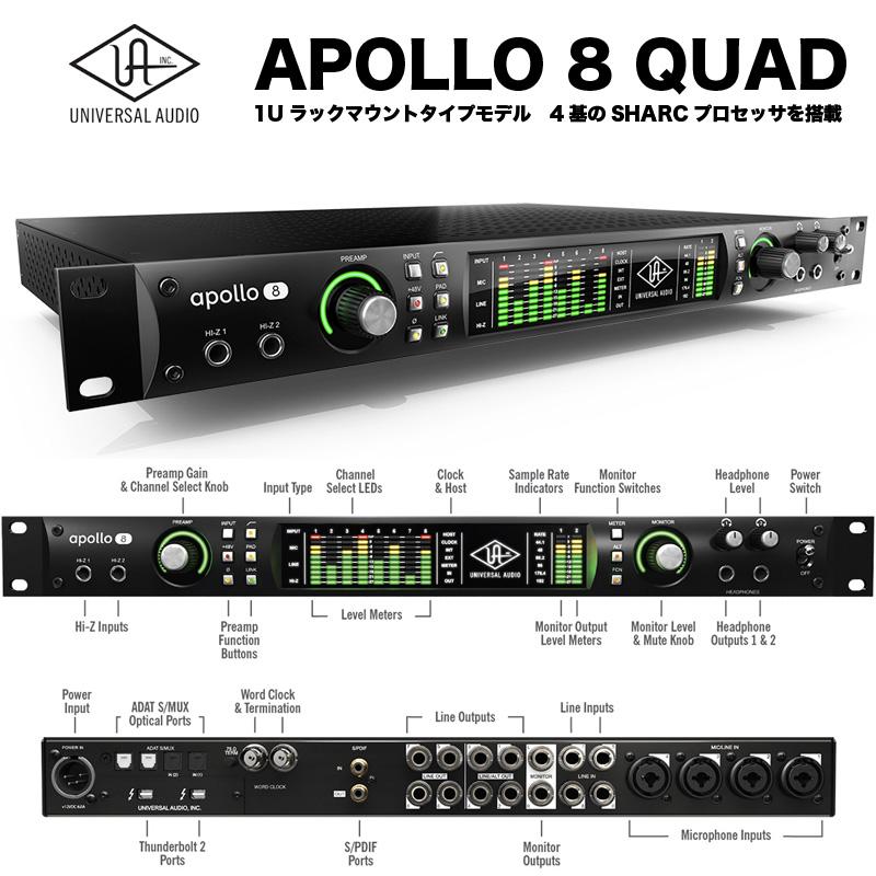 APOLLO 8 QUAD (アポロ 8 クアッド)| Universal Audio オーディオインターフェース 192 kHz/24 ビット | 18 x 24 同時入出力 | Thunderbolt接続 送料無料