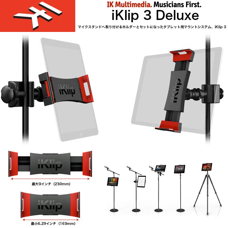iKlip3 Deluxe | iクリップ3 ブラケットとマイクスタンド用マウントホルダー、三脚用マウントホルダー及びUNC アダプターとのセット 国内正規品