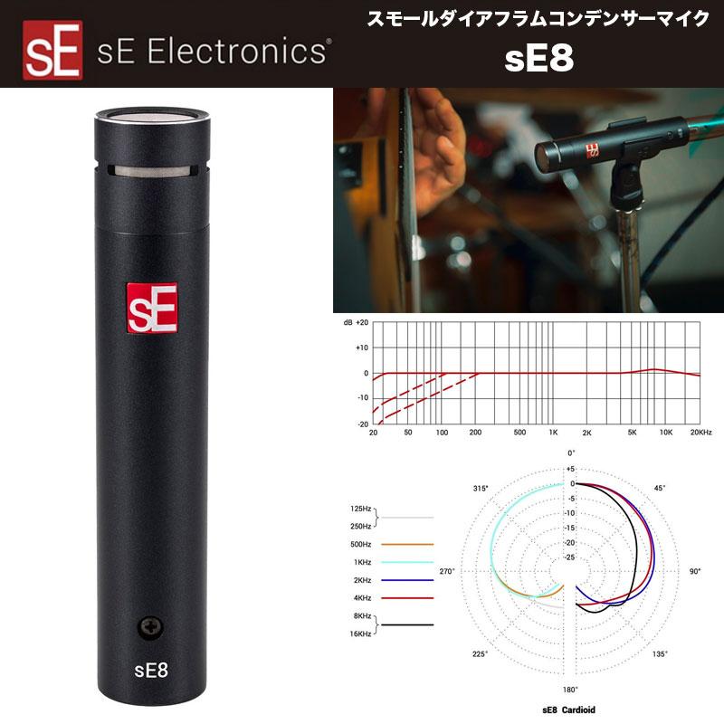 sE Electronics sE8   SEエレクトロニクス スモールダイアフラムコンデンサーマイク   アッテネーション・パッド ローカット・フィルター   送料無料