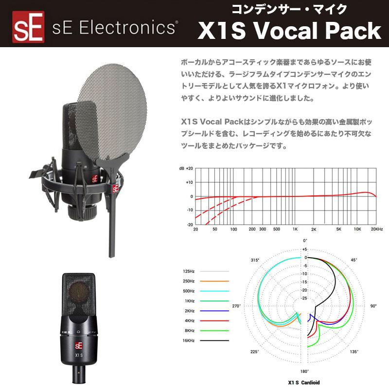 sE Electronics X1S Vocal Pack   SEエレクトロニクス カーディオイド コンデンサーマイク   X1Sにショックマウント、ポップシールド付属   送料無料