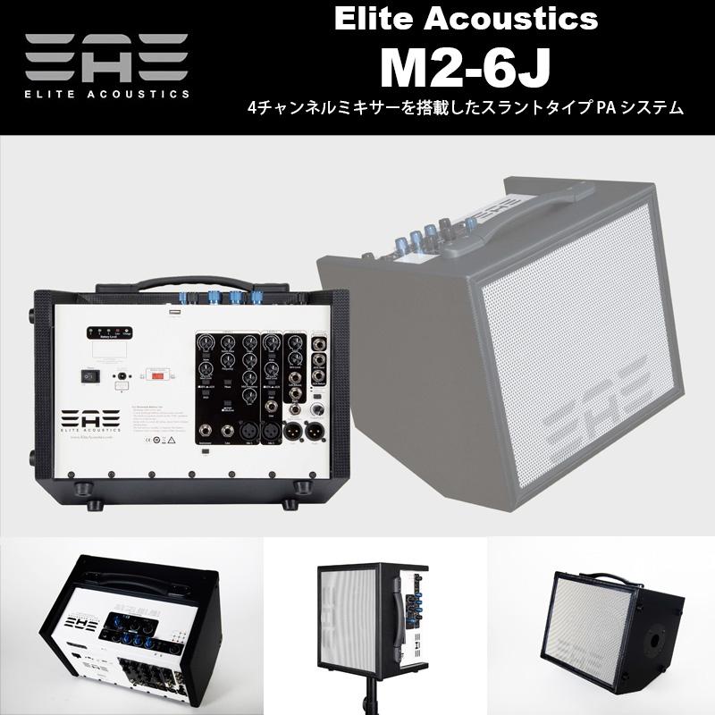 【ポイント10倍】 Elite Acoustic 送料無料 Acoustic M2-6J     エリートアコースティック アコースティックギターアンプ/モニターシステム  4チャンネルミキサーを搭載したスラントタイプ   送料無料, ノミグン:cd485fff --- canoncity.azurewebsites.net