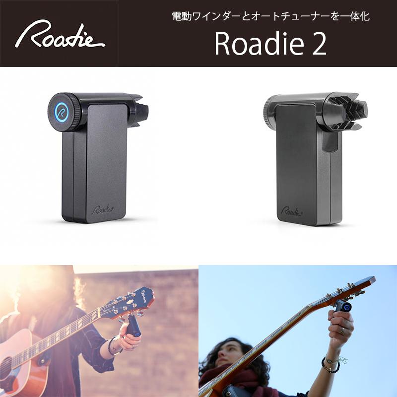 Roadie2 ローディー2 ギター用チューナー 電動ワインダーとオートチューナーを一体化 振動センサー、ディプレイ搭載で素早くチューニング可能 国内正規品 送料無料