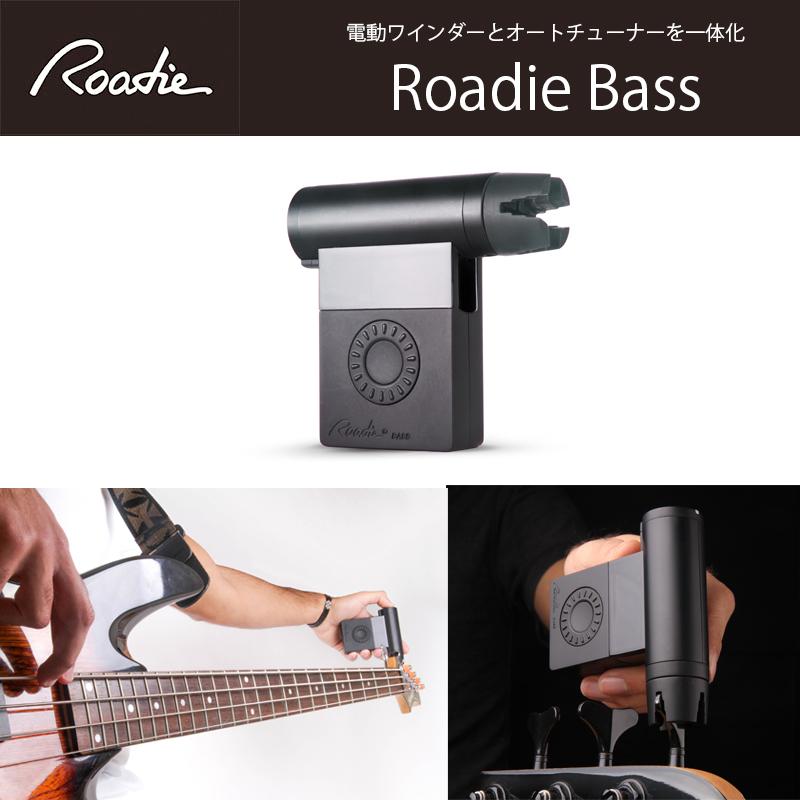 ホルダー部の大型化とモーターのトルクアップによりベースにも対応Roadie 2同様にギターはもちろん ウクレレやマンドリンといった小型の弦楽器にも対応 Roadie Bass ローディーベース ベース ギター 送料無料 マンドリン対応チューナー 国内正規品 爆安 ギフト ディプレイ搭載 振動センサー 電動ワインダーとオートチューナーを一体化 ウクレレ