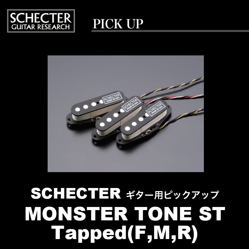 SCHECTER MONSTER TONE ST / Taped(F,M,R) シェクター ギター用 ピックアップ モンスタートーンST タップ 送料無料