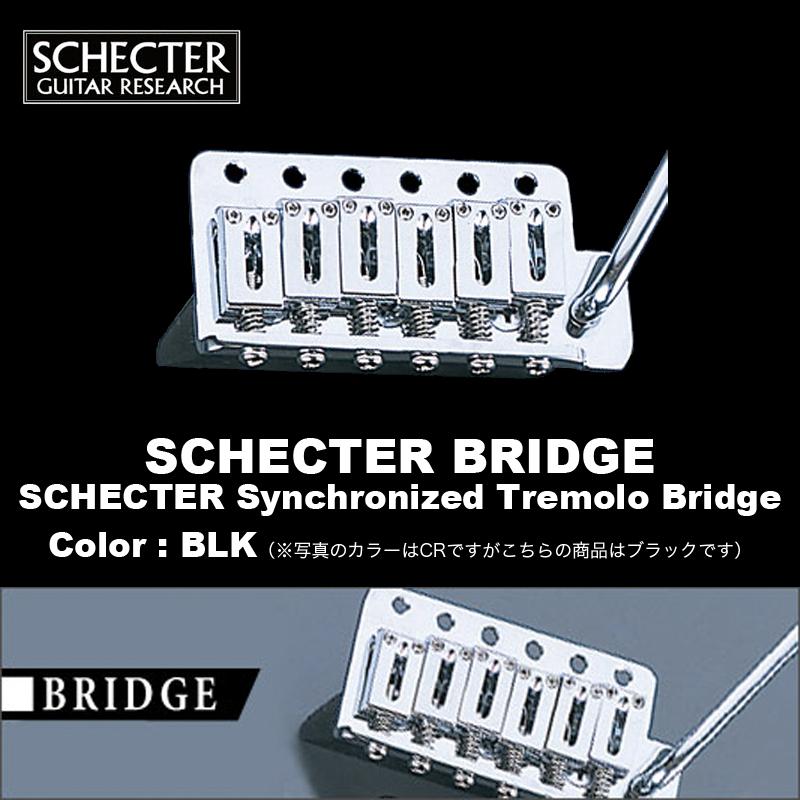 シェクター ビンテージタイプ ブリッヂ アーム付 ブラック SCHECTER 5☆好評 Synchronized Tremolo ブリッジ 黒 シンクロナイズド 送料無料 カラー:BLK Bridge トレモロ ギター用 供え