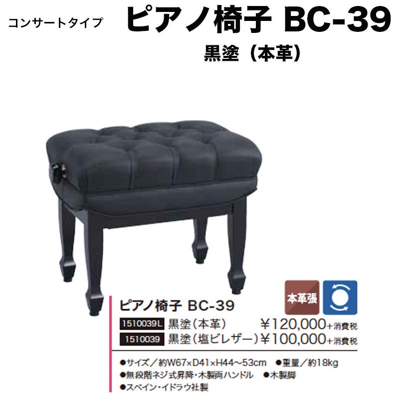 ピアノ椅子 BC-39 黒塗装 無段階ネジ式昇降 スペイン・イドラウ社製 送料無料 ピアノイス