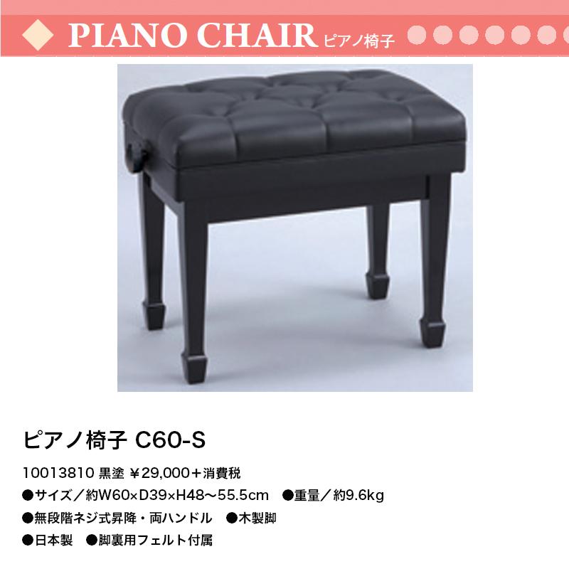ピアノ椅子 C60-S 黒塗装 無段階ネジ式昇降 両ハンドル 日本製 送料無料 ピアノイス