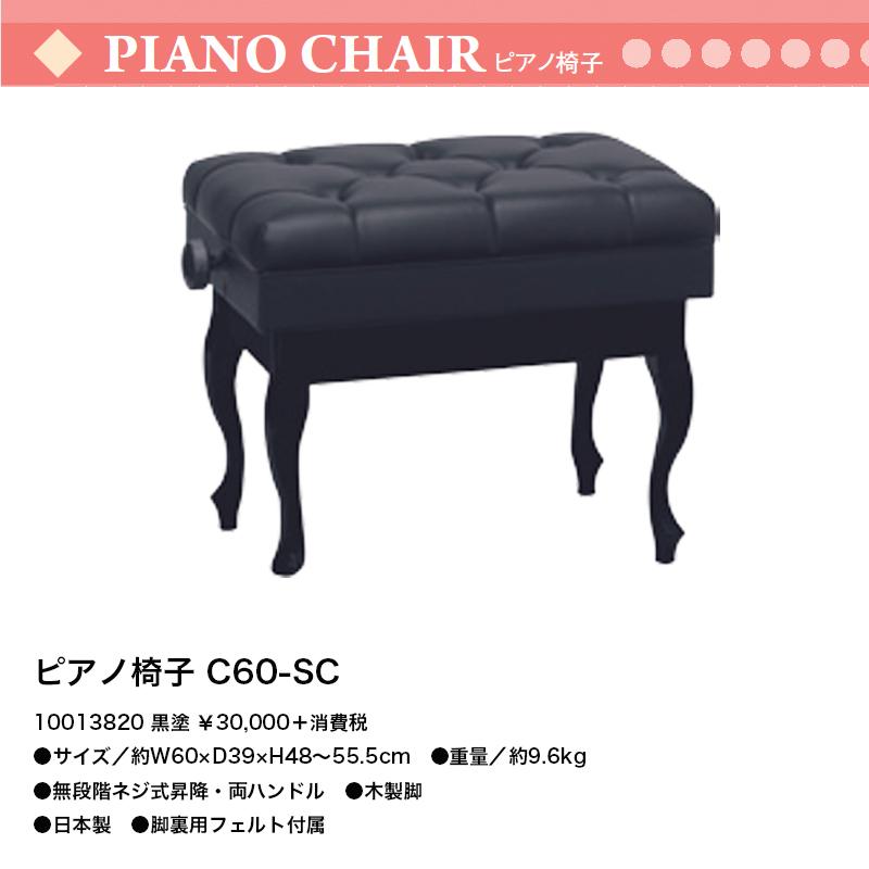 ピアノ椅子 C60-SC 黒塗装 無段階ネジ式昇降 両ハンドル 猫脚 日本製 送料無料 ピアノイス