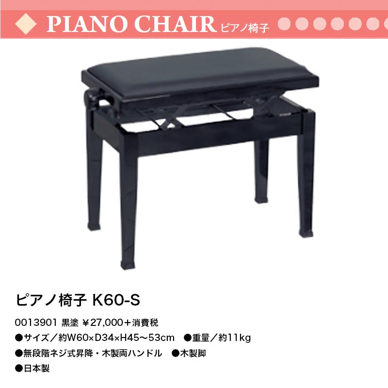 ピアノ椅子 K60-S 黒塗装 無段階ネジ式昇降 両ハンドル 日本製 送料無料 ピアノイス