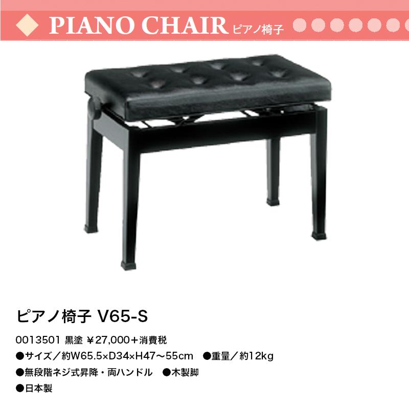 ピアノ椅子 V65-S 黒塗装 無段階ネジ式昇降 両ハンドル 日本製 送料無料 ピアノイス