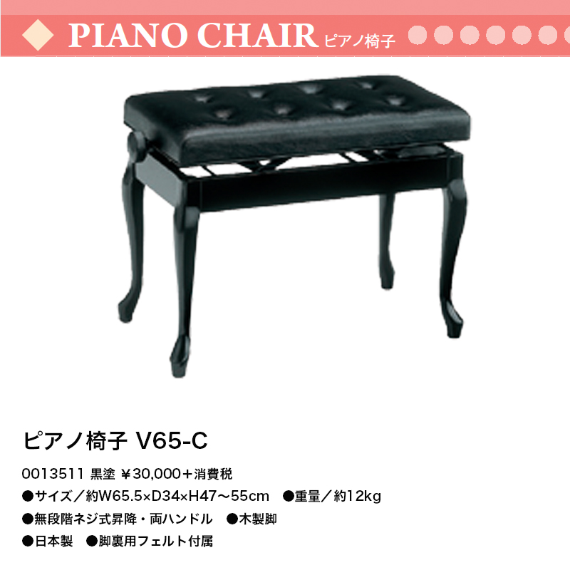 ピアノ椅子 V65-C 黒塗装 無段階ネジ式昇降 両ハンドル 猫脚 日本製 送料無料 ピアノイス