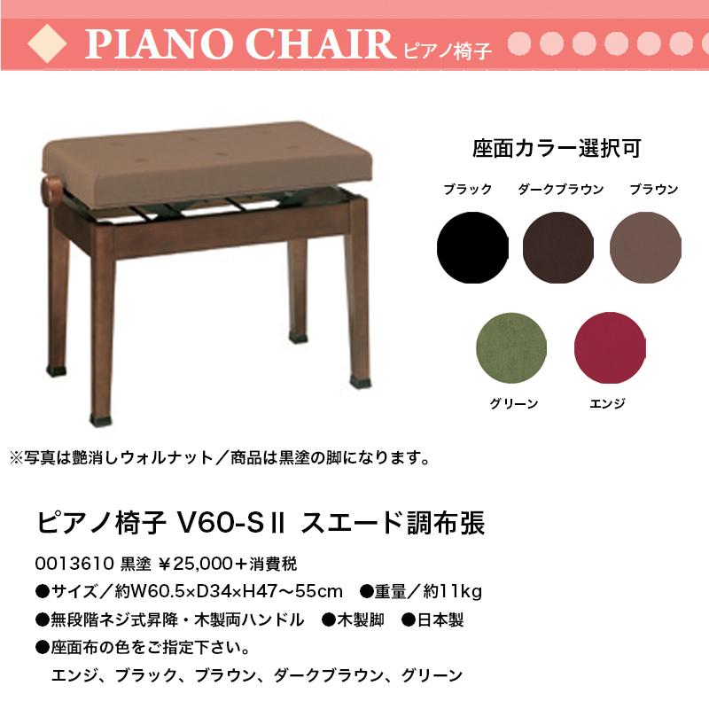 ピアノ椅子 V60-SII スエード調布張 (受注生産) 黒塗装 座面カラー選択可 無段階ネジ式昇降 両ハンドル 日本製 送料無料 ピアノイス
