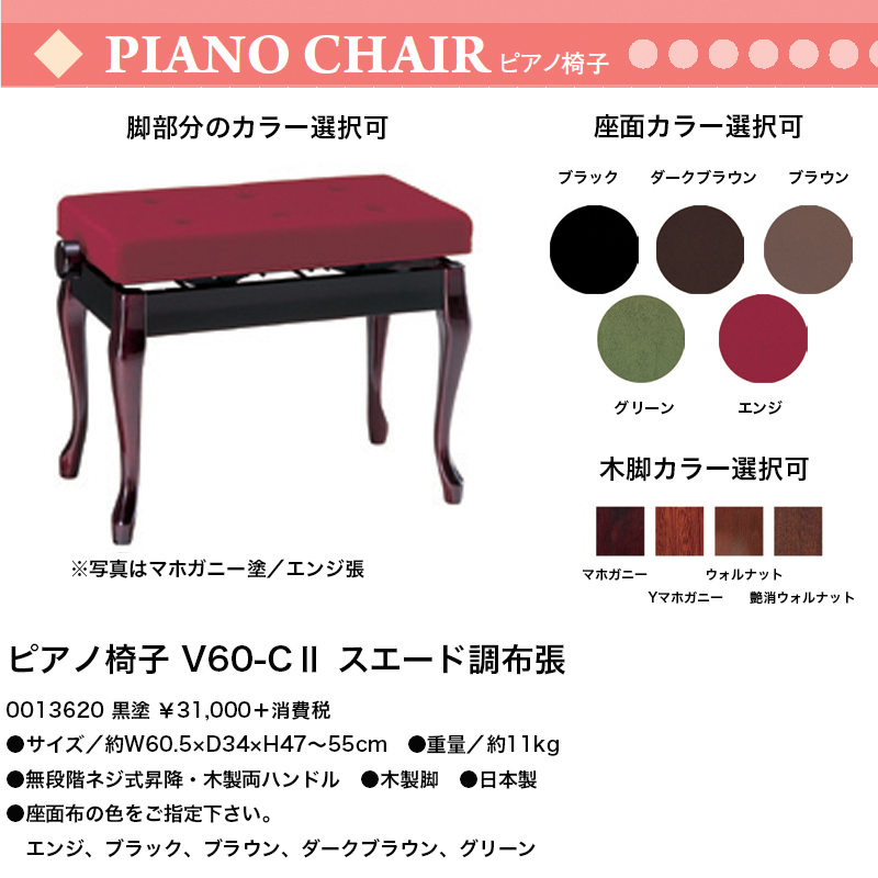 ピアノ椅子 V60-CII スエード調布張 (受注生産) 黒塗装 座面カラー選択可 無段階ネジ式昇降 両ハンドル 日本製 送料無料 ピアノイス