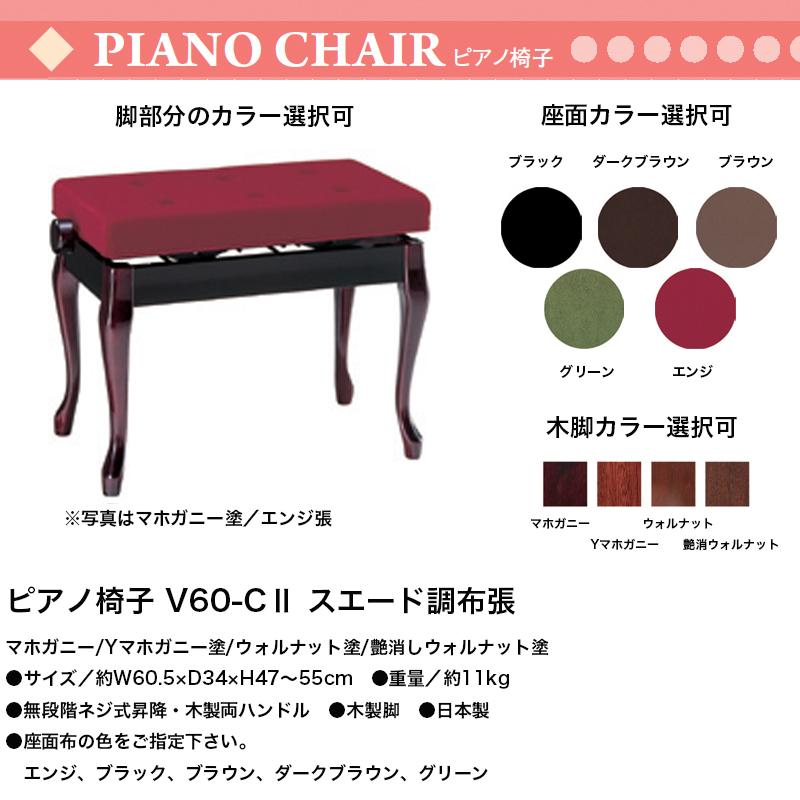 ピアノ椅子 V60-CII スエード調布張 (受注生産) マホガニー/ウォルナット塗装 座面カラー選択可 無段階ネジ式昇降 両ハンドル 日本製 送料無料 ピアノイス