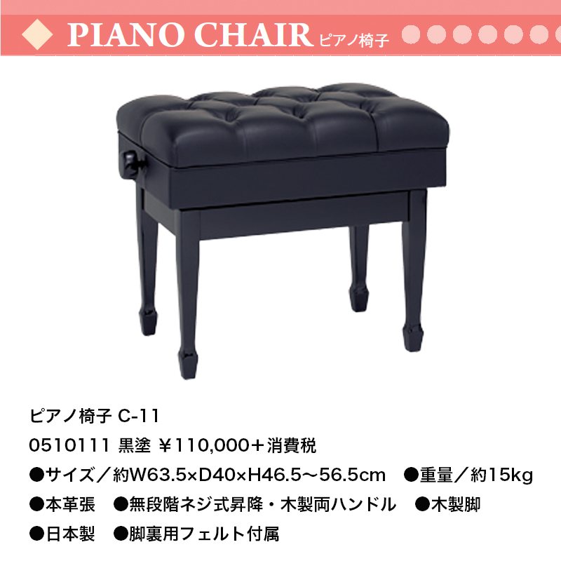 訳あり商品 ピアノ椅子 黒塗装 C-11 黒塗装 本革張 無段階ネジ式昇降 本革張 日本製 ピアノイス 送料無料 ピアノイス, 【2021A/W新作★送料無料】:a4b63150 --- superbirkin.com