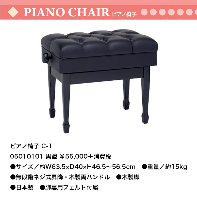 ピアノ椅子 C-1 黒塗装 無段階ネジ式昇降 日本製 送料無料 ピアノイス