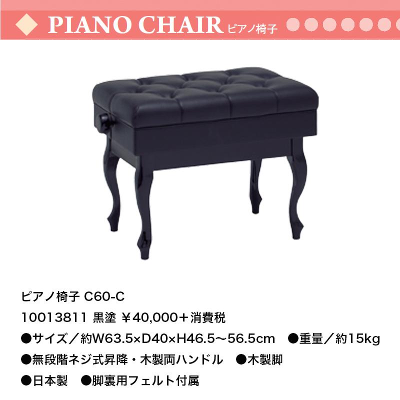 サイズ/約W63.5×D40×H46.5~56.5cm 重量/約15kg ピアノ椅子 C60-C 黒塗装 無段階ネジ式昇降 猫脚 日本製 送料無料 ピアノイス